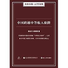 """中国跨越中等收入陷阱(谷臻小简·AI导读版)(深度解读中国如何跨越""""中等收入陷阱"""",让读者对中国了解更为清晰,对未来发展充满信心)"""