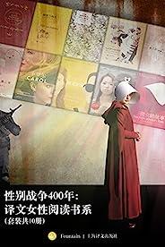 性别战争400年:译文女性阅读书系(套装共10册)