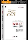 智慧工厂:中国制造业探索实践 (工业控制与智能制造丛书)