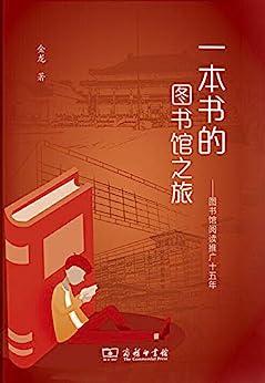 """""""一本书的图书馆之旅——图书馆阅读推广十五年"""",作者:[金龙]"""