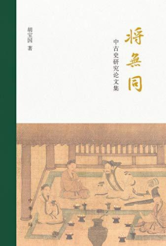 将无同——中古史研究论文集 (中华书局)