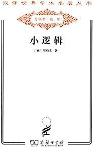 小逻辑 (汉译世界学术名著丛书)