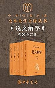 說文解字套裝全五冊【這可能是你讀懂《說文解字》最近的一次。正本清源,讀懂《說文解字》;譯注參證,走近漢字之美。】 (中華經典名著全本全注全譯叢書)