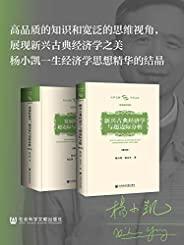 杨小凯学术文库(全两册)【杨小凯一生经济学思想精华的结晶】
