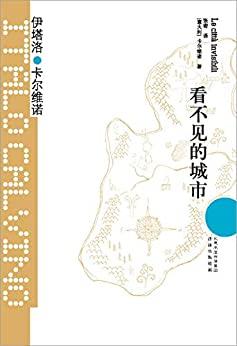 """""""看不见的城市(王小波的精神偶像,以惊人的想象力影响世界文学!豆瓣4万读者9.0+分评价!) (卡尔维诺经典)"""",作者:[伊塔洛•卡尔维诺, 张密]"""