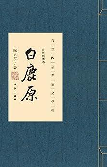 """""""白鹿原:宣纸插图本作家传世珍藏"""",作者:[陈忠实]"""