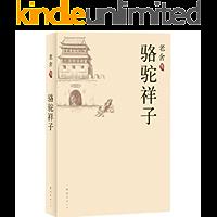 骆驼祥子(新课标,老舍经典小说,代表一个时代的文学高度。腾讯视频《一本好书》栏目推荐。)