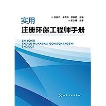 实用注册环保工程师手册
