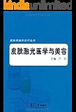 皮肤激光医学与美容 (皮肤病临床诊疗丛书)