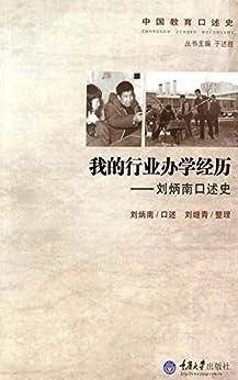 """""""我的行业办学经历——刘炳南口述史"""",作者:[刘炳南]"""