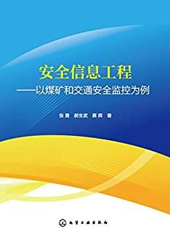 """""""安全信息工程——以煤矿和交通安全监控为例"""",作者:[张勇, 郝生武, 蔡辉]"""