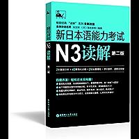 新日本语能力考试N3读解(第二版) (畅销经典读解系列)