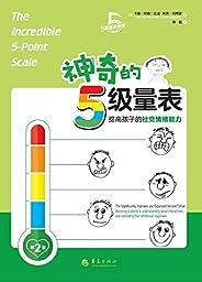 神奇的5级量表:提高孩子的社交情绪能力(第2版)