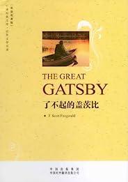 了不起的盖茨比(英语原著版) (中译经典文库•世界文学名著)