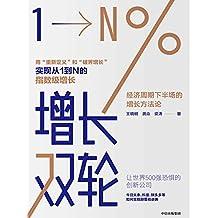 """增长双轮 : 经济周期下半场的增长方法论(今日头条、抖音、拼多多运营的底层逻辑和实现增长的新型模式是什么? 互联网经济下半场,企业如何摆脱困境,实现""""从1到N""""的指数级增长?)"""