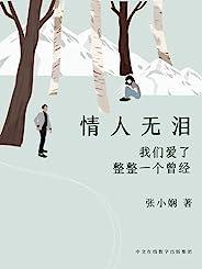 情人無淚:我們愛了整整一個曾經(全世界華人的愛情知己張小嫻經典作品,張小嫻在生命中最動蕩的日子中寫下的一直被自己擱淺的故事,以愛之名致敬純美青春)