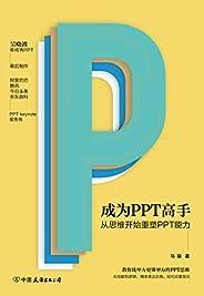 成为PPT高手:从思维开始重塑PPT能力(阿里巴巴、腾讯、今日头条、京东数科PPT keynote服务商,吴晓波年终秀PPT幕后制作)