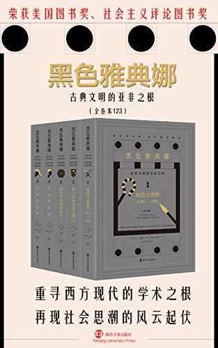 黑色雅典娜:古典文明的亚非之根(套装全3卷共5册)