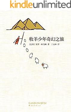 牧羊少年奇幻之旅(每當喪時都要翻一遍!金庸、曹文軒、大江健三郎、威爾·史密斯、麥當娜等推薦。)