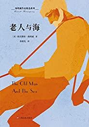 海明威作品精选系列:老人与海(纪念海明威诞辰120周年,美国文学史硬汉形象的代表作,2019年修订版)