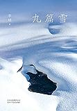 九篇雪【你生活的每一处都会融进你的生命!即使在最艰难绝望之处,也会结出鲜艳的果实。李娟惊艳文坛成名作。】