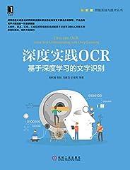 深度实践OCR:基于深度学习的文字识别(阿里巴巴本地生活研究院算法团队联合知名场景文本算法作者撰写,产业应用和学术前沿的一次思想碰撞!从组件、算法、实现、工程应用等维度系统讲解基于深度学习的OCR技术的原理和落地,提供大