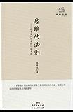思维的法则:毛泽东《矛盾论》如是读 (经典悦读丛书)
