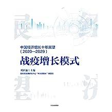 """中国经济增长十年展望(2020-2029):战疫增长模式(""""战疫增长模式""""下,如何实现中等收入群体翻番的目标)"""