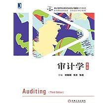 审计学(第3版) (会计学专业新企业会计准则系列教材)