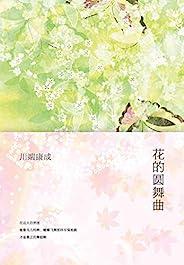 《花的圆舞曲》(每个有幻想的人都应拥有!川端康成短篇小说作品,封藏少女们美丽缠绵的青春。)