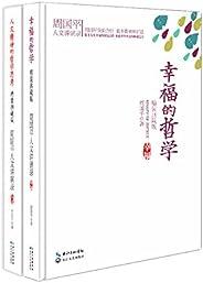 周国平人文讲演录:人文精神的哲学思考+幸福的哲学(套装共2册)
