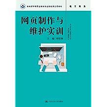 网页制作与维护实训(教育部中等职业教育专业技能课立项教材)