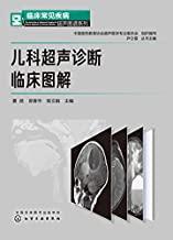 儿科超声诊断临床图解