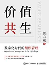 价值共生:数字化时代的组织管理