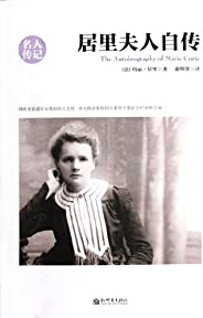 居里夫人自传 (世界名人传记丛书)(居里夫人,历史上第一位获得诺贝尔奖的女性,也是第一个获得物理和化学两项诺贝尔奖的伟大女科学家!)