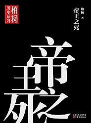 帝王之死(中国历史上的帝王,横死的竟达三分之一。27位帝王之死,揭幕传统儒学史家粉饰话语下,充斥的政治阴谋和权力斗争)