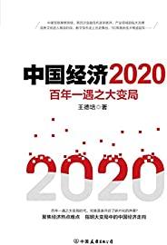 中国经济2020(每年必读经济书目,全面预测2020经济趋势)