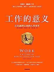 工作的意义(从石器时代到智能化未来,人与工作的关系如何变革世界?尤瓦尔·赫拉利重磅推荐。关于工作观的颠覆性观察。《金融时报》(周末版)年度选书。)