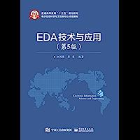 EDA技术与应用(第5版) (电子信息科学与工程类专业规划教材)