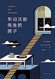 """毕司沃斯先生的房子(""""小说中的小说"""",一部新世界史诗,一本朝向决心、坚持困顿生活中的顽强与韧性之书。) (诺奖奈保尔作品系列 7)"""