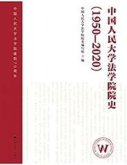 中国人民大学法学院院史(1950-2020)(中国人民大学法学院建院70周年)