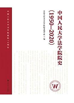 """""""中国人民大学法学院院史(1950-2020)(中国人民大学法学院建院70周年)"""",作者:[中国人民大学法学院院史编写组]"""