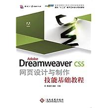 Adobe Dreamweaver CS5 网页设计与制作技能基础教程