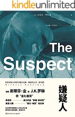 """嫌疑人The Suspect(心理懸疑劇""""奧洛克林醫生系列""""多部被改編為電影,兩度獲""""奈德·凱利獎"""",兩度入圍""""愛倫·坡獎"""",擊敗斯蒂芬·金&JK.羅琳獲得""""金匕首獎""""。《碎裂》作者新作,如果對犯下的錯誤視若無睹,我們會注定一錯再錯)"""