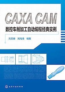 CAXA CAM数控车削加工自动编程经典实例