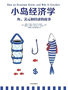 """""""小岛经济学:鱼、美元和经济的故事(《小岛经济学》=《国富论》+《经济学原理》。沉闷枯燥的科学竟然如此通俗易懂,上至90岁下至9岁都喜欢得不得了!千万读者惊呼:经济学竟然可以这样解释!)"""",作者:[彼得·希夫, 安德鲁·希夫, 胡晓姣, 吕靖纬, 陈志超]"""