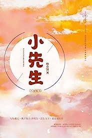 小先生(大全集)【晋江新锐作者咬春饼作品,我们热爱蓝天,向往未知,渴望最好的未来。】