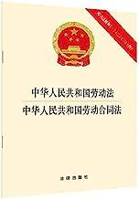 中华人民共和国劳动法 中华人民共和国劳动合同法