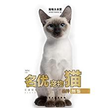 名优宠物猫品种图鉴