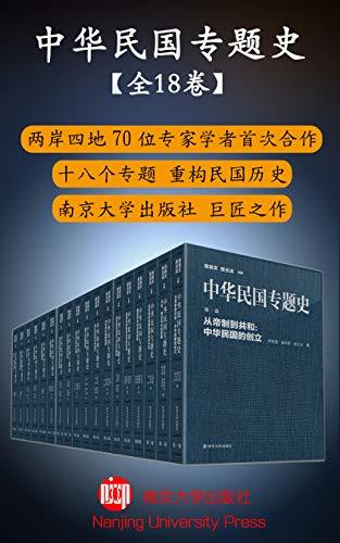 中华民国专题史(套装共18册)